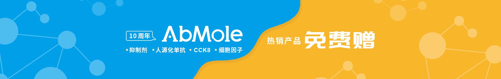 AbMole十周年回馈